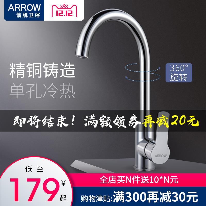 arrow/箭牌卫浴精铜厨房龙头可旋转冷热不含铅厨房洗菜盆水龙头