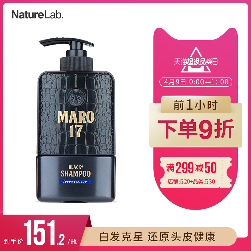 日本MARO/摩隆17 胶原蛋白无硅油黑发密发丰盈洗发水洗发露350ml