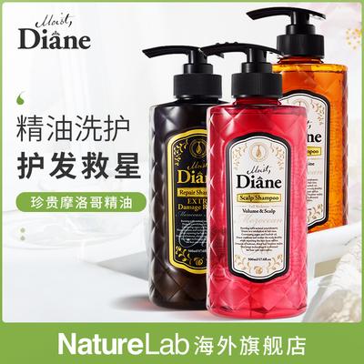 日本MOIST DIANE/黛丝恩摩洛哥油无硅油洗发水/护发素精油养护