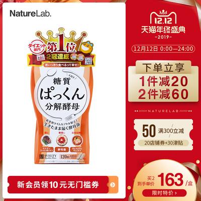日本SVELTY丝蓓缇pakkun派酷恩糖质分解酵母抗糖丸非酵素120粒