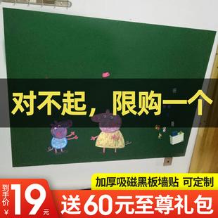 磁性黑板牆貼家用兒童白板牆貼紙自粘塗鴉牆膜環保加厚可擦寫磁貼