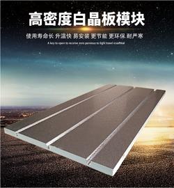 原生料高密度干式水电地暖模块白晶板超导免回填地暖模块水暖炕板