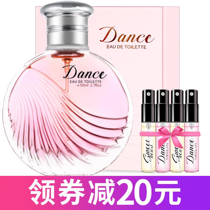 舞动法国香水女士持久淡香正品网红少女体香男士学生礼物送小样