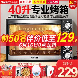 格兰仕家用小型烘焙多功能l电烤箱