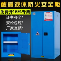 Industrial Fire Cabinets dangerous products explosion-proof cabinets chemical biosecurity cabinets 304590 gallons of weak acid weak alkali cabinets