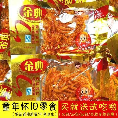 金典麻辣条麻辣丝湖南特产经典儿时回忆零食经典香辣好吃的