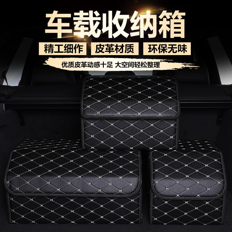 汽车收纳箱后备箱储物箱多的功能折叠置物箱车载整理箱杂物箱用品