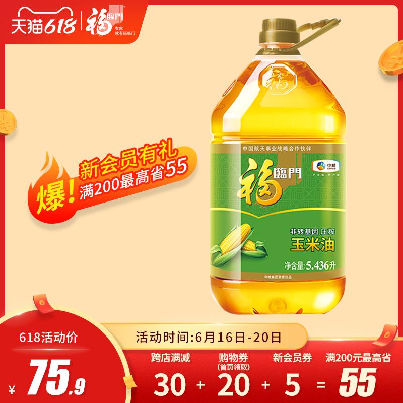 中粮福临门非转基因压榨玉米油5.436L 物理压榨食用油植物甾醇