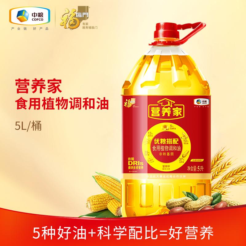 中粮福临门营养家食用5l /5调和油