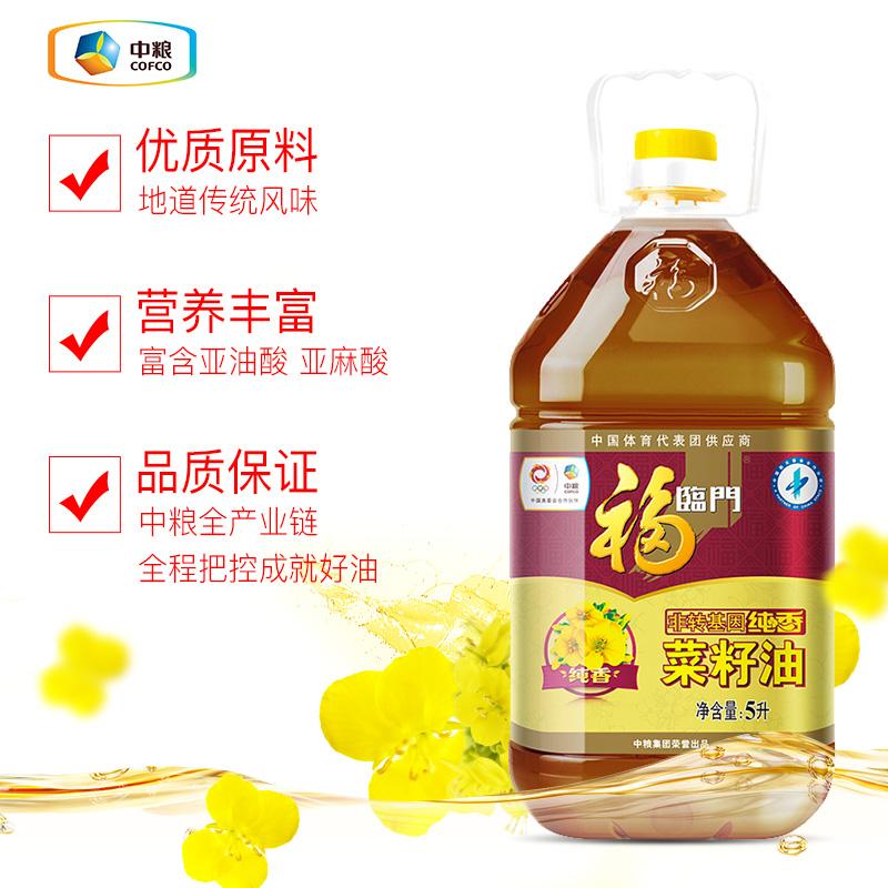 COFCO Прямая продажа Fulin дверь Масло семян марихуаны, не содержащее GMO 5L(Утонченный уровень 3) Съедобное масло