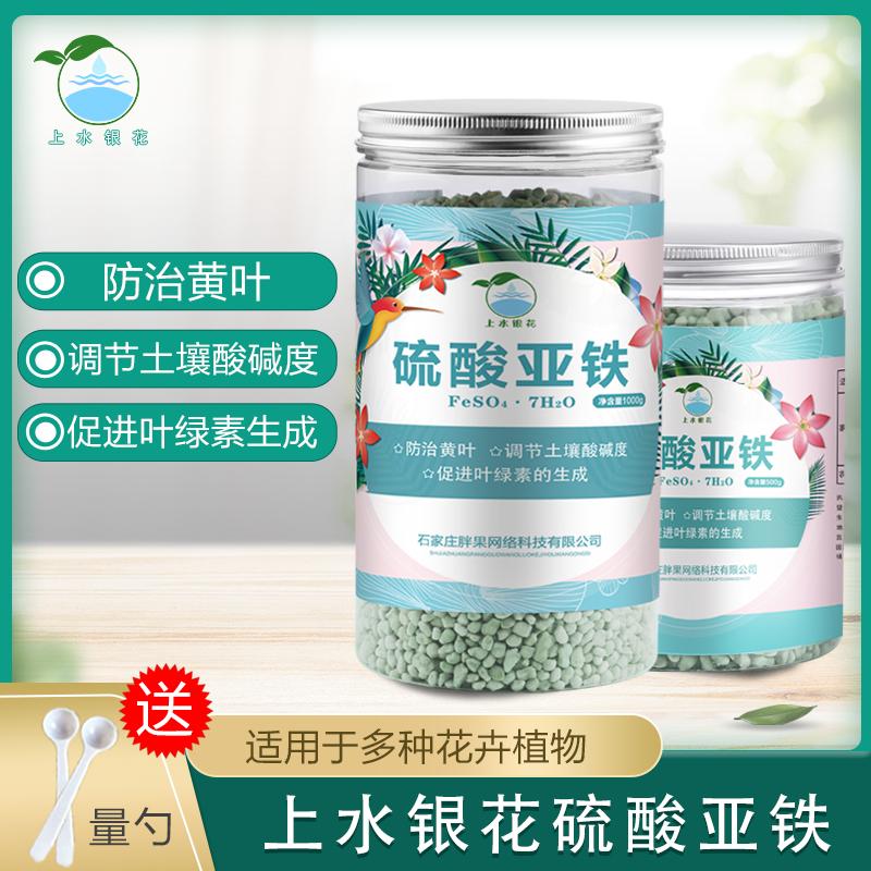 硫酸亚铁花肥料土壤改良酸性茉莉杜鹃花茶花绿萝发财树黄叶专用肥
