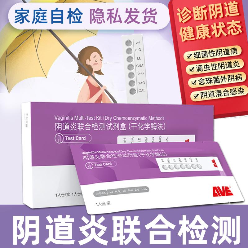 妇科病检测试纸阴道炎自检卡妇科炎症白带滴虫联合检测卡阴道炎症
