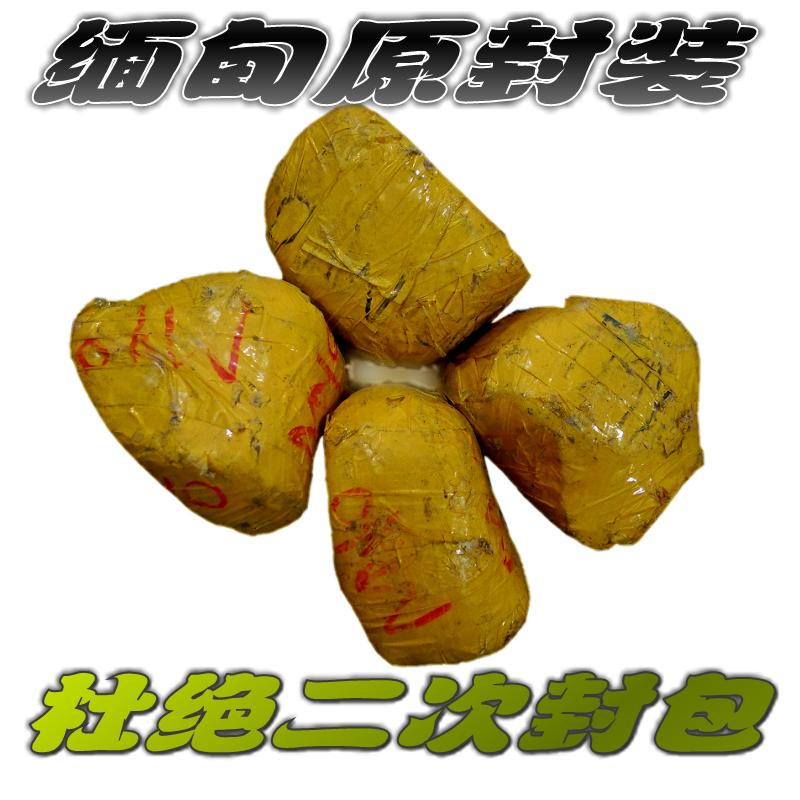 缅甸原石毛料