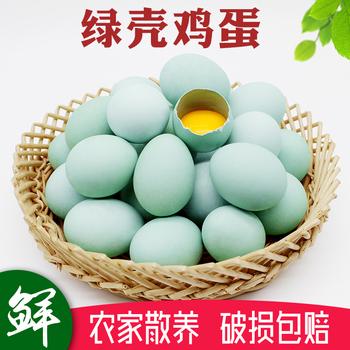 买一送一绿壳鸡蛋农家散养草鸡蛋