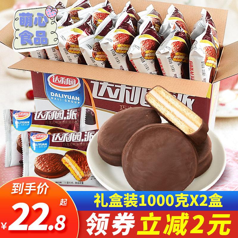 达利园派1000克整箱蛋糕早餐巧克力
