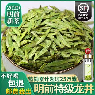 2020年西湖区生产龙坞龙井茶2020新茶特级明前绿茶散装茶叶500g