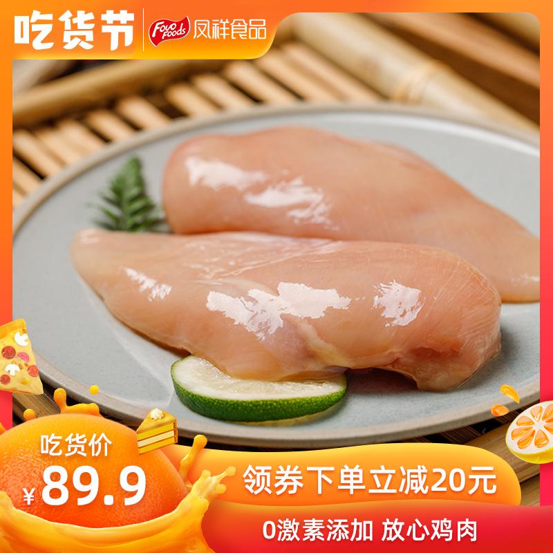 凤祥生鲜速冻鸡胸肉500g*6袋冷冻去皮健身代餐低脂高蛋白煎鸡胸肉