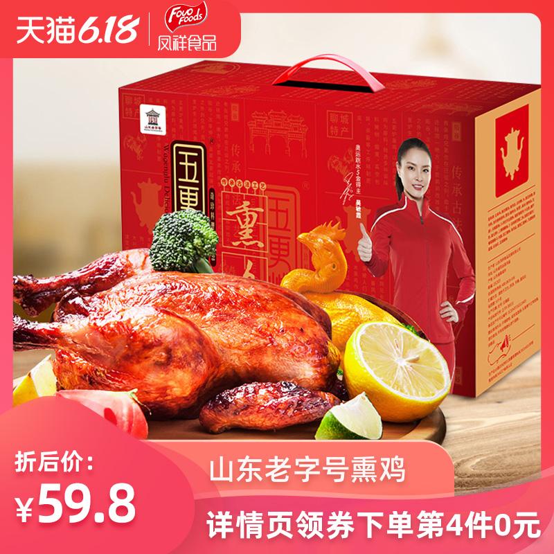 凤祥五更炉熏鸡礼盒套餐特产整鸡扒鸡500g*2袋山东聊城熏鸡特产