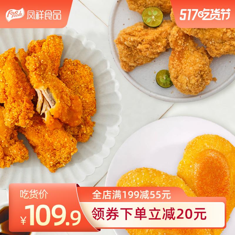 肯德基供应商 凤祥 咸蛋黄嫩骨鸡+翅根+鸡排 1050g
