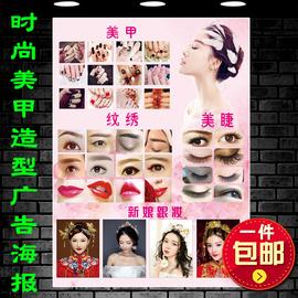美容院美甲美睫纹绣海报宣传画定制 新娘跟妆美妆盘发造型广告图图片
