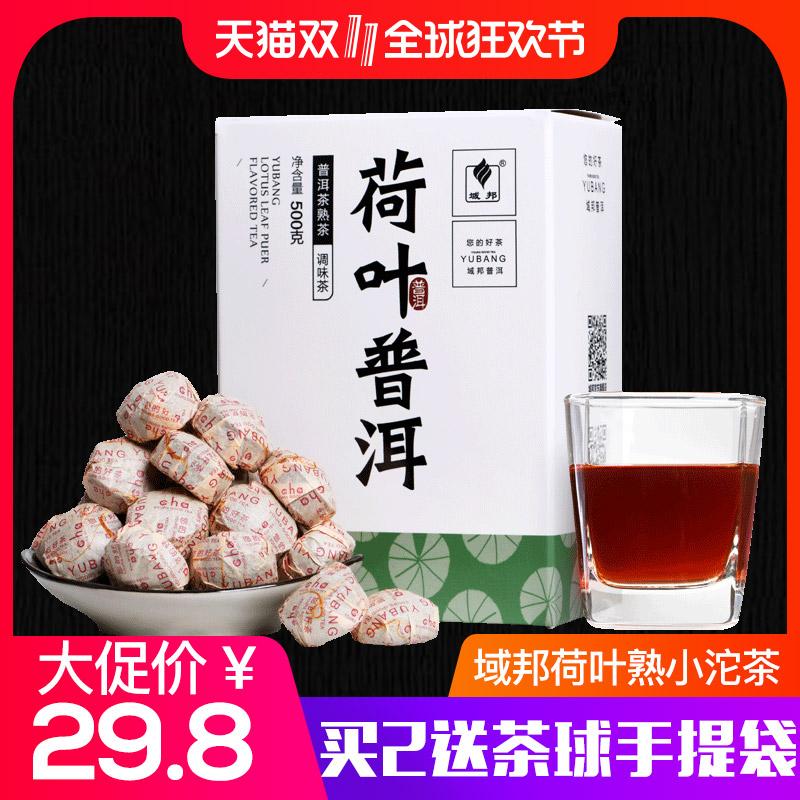荷叶普洱茶