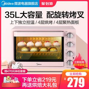 领40元券购买midea /美的pt3502家用烘焙电烤箱