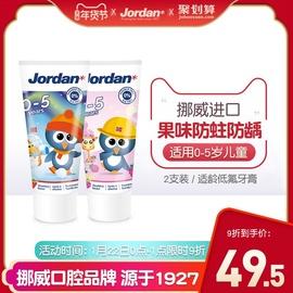 Jordan进口防蛀防龋婴幼儿童草莓牙膏 0-1-2-3-5-6+岁宝宝牙膏2支