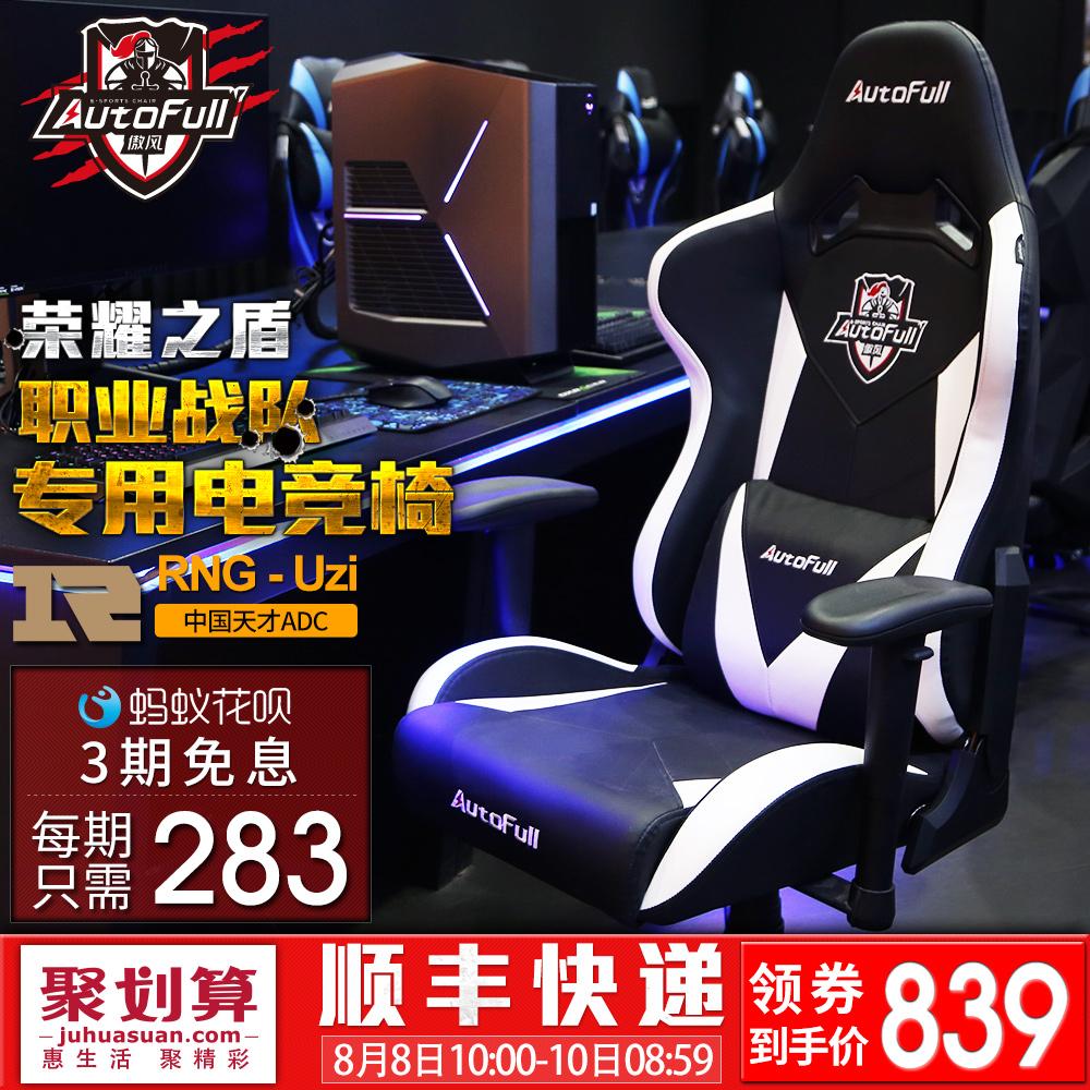 傲风 电竞椅 家用椅子 办公椅转椅老板座椅游戏椅 现代简约电脑椅