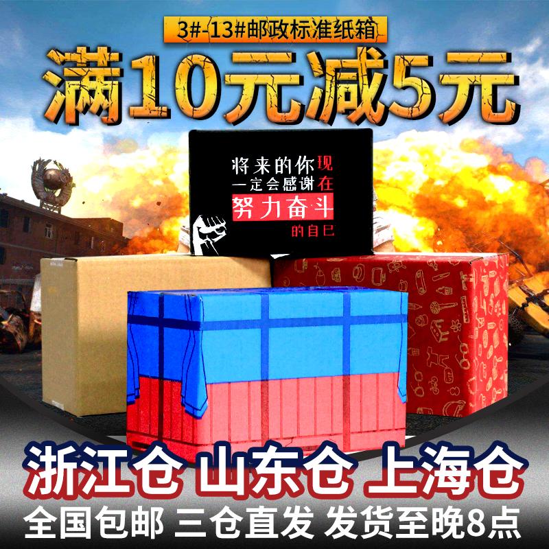 纸箱批发4-13号淘宝邮政快递盒子打包收纳飞机小纸箱子纸盒可定做