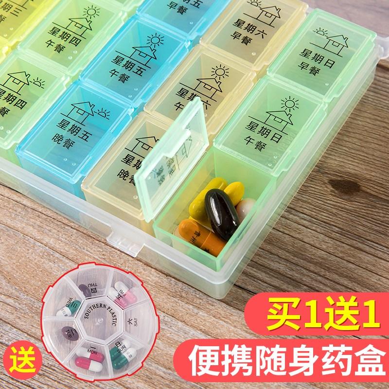 早中晚一周家庭医用小药盒家用胶囊透明迷你塑料小号避光医药