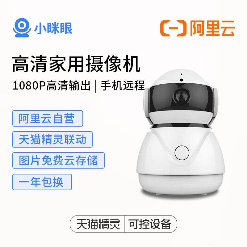 阿里云智能摄像头心选小眯眼视频监控天猫精灵控手机远程wifi高清