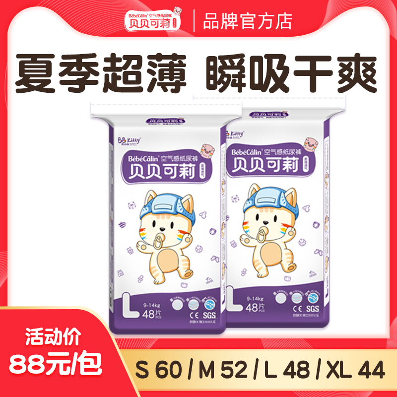 Official beibeibeikeli diapers baby slim breathable XL male and female baby diapers newborn diapers diapers wet