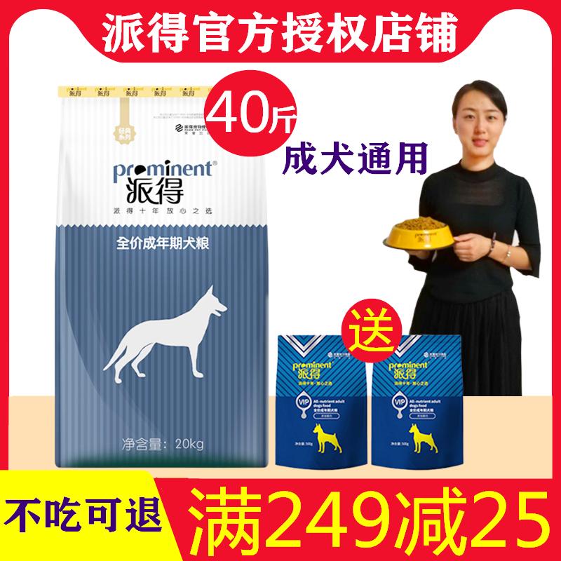 Padde dog food 20kg gold wool Labrador husky full breed adult general type 40kg pie