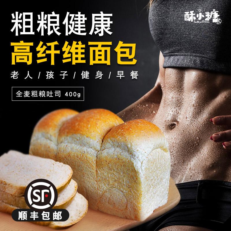 酥小糖全麦面包吐司粗纤健身代餐早餐面包手工现做顺丰包邮