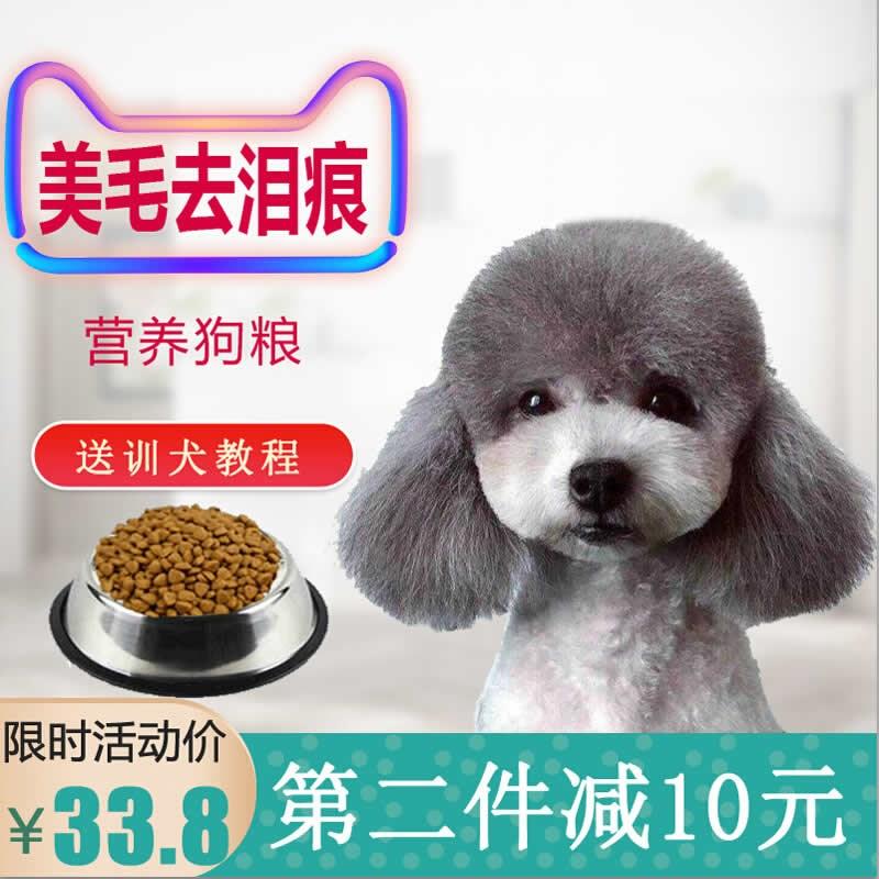 黑色泰迪灰泰迪狗粮通用型灰色幼犬三个月10去泪痕专用奶糕5斤装优惠券