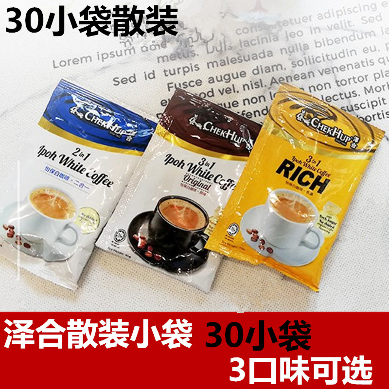 Zehe Ipoh white coffee imported from Malaysia has strong flavor and three in one instant white coffee 40g * 30g