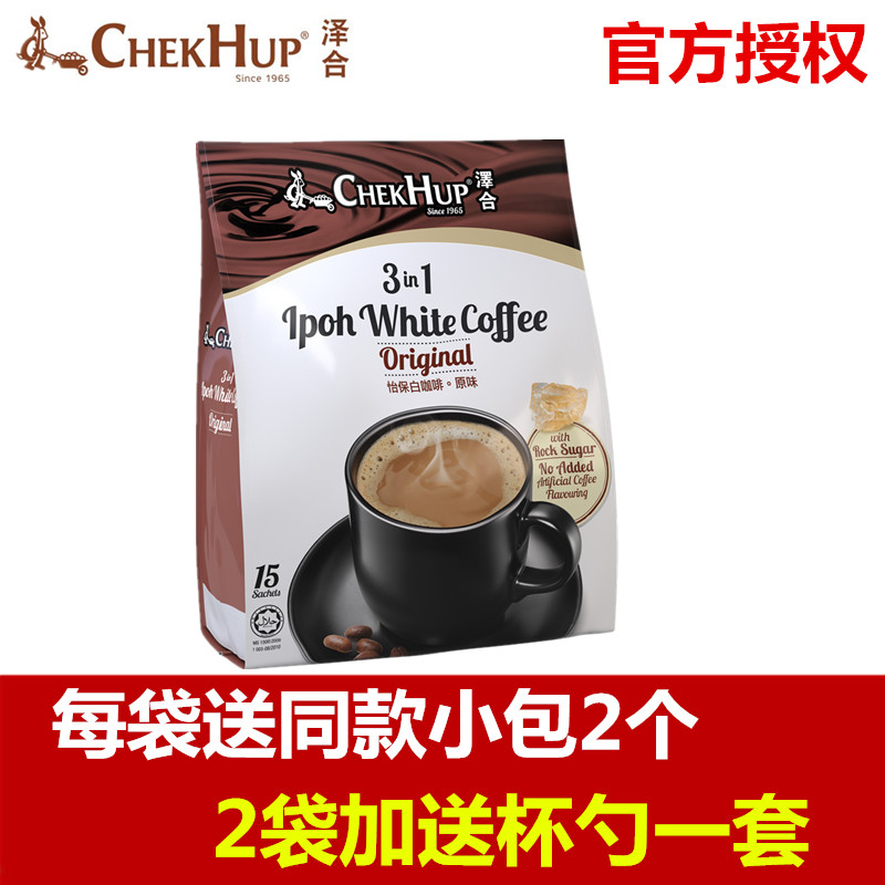 Malaysias new imported zehe Ipoh original three in one instant white coffee 600g bags 15 small bags