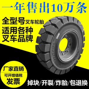 正新叉车实心轮胎充气轮胎通用轮胎后轮650-10前轮28x9-15