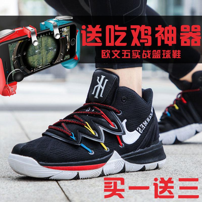 青少年实战aj1男鞋欧文5篮球鞋男中学生4耐磨防滑低帮儿童运动鞋6