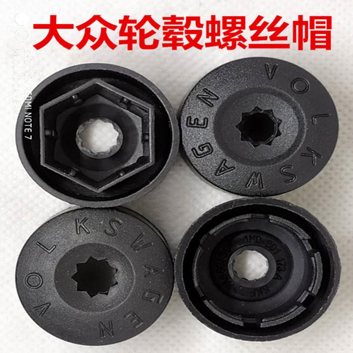 大众老款途观途锐轮胎轮毂螺丝防尘防锈保护帽装饰盖螺母塑料冒
