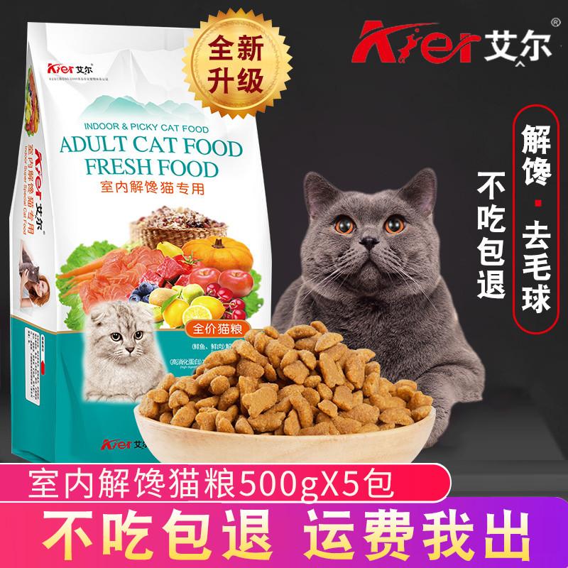 艾尔猫粮室内解馋猫5斤成猫幼猫20天然深海鱼味英短蓝猫500g*5包