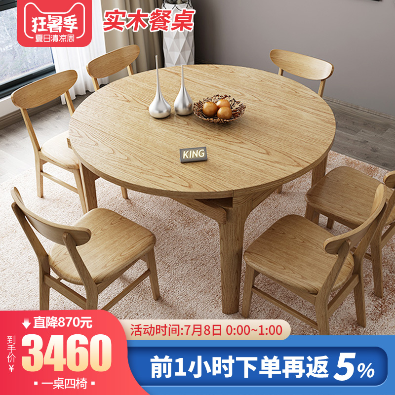 北欧实木餐桌椅组合伸缩折叠现代简约新中式小户型饭桌子圆形餐桌