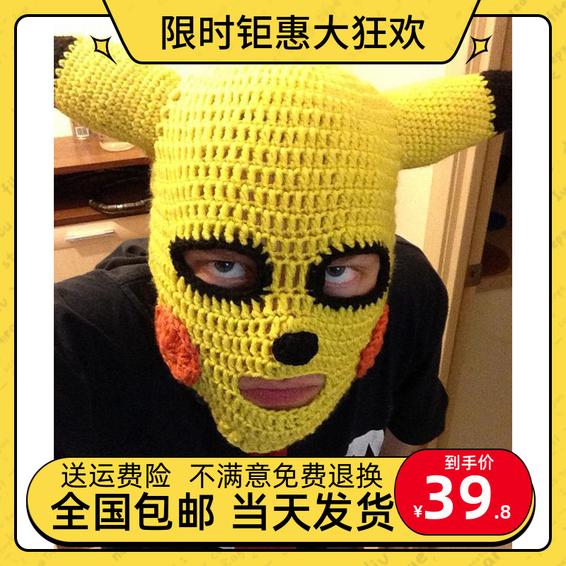 Lovely kackash cartoon cartoon character, hand-made knitted wool hat, mens voice, funny tiktok gift tide