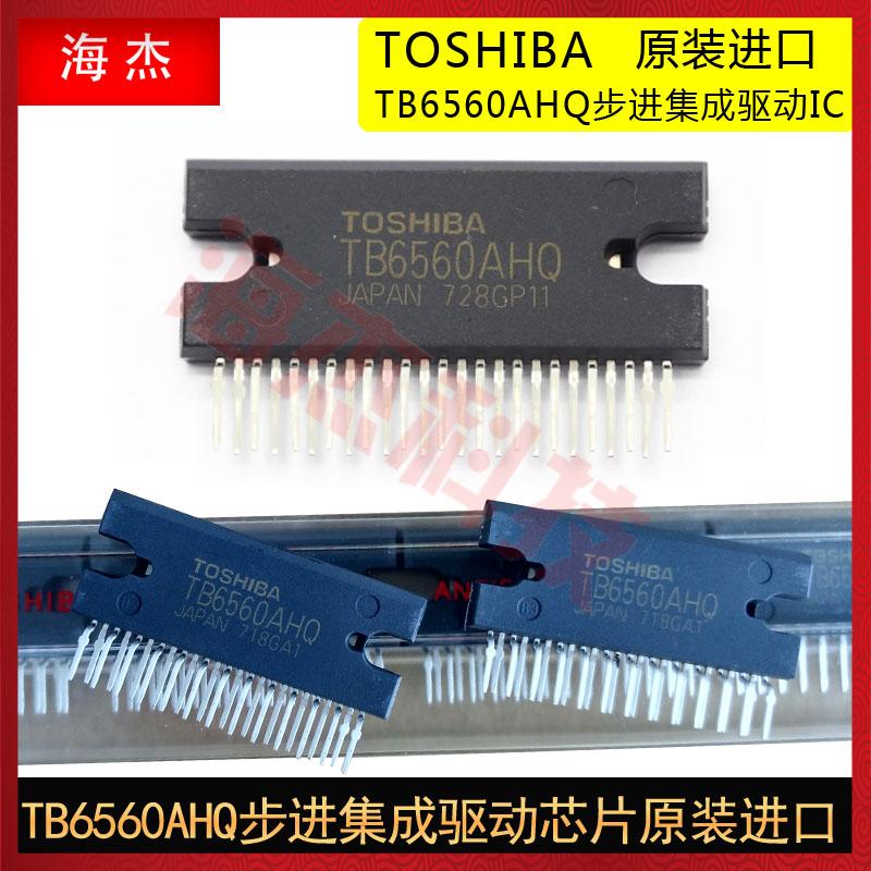 TB6560AHQ芯片57步进电机驱动集成IC东芝全新原装进口 ZIP-25