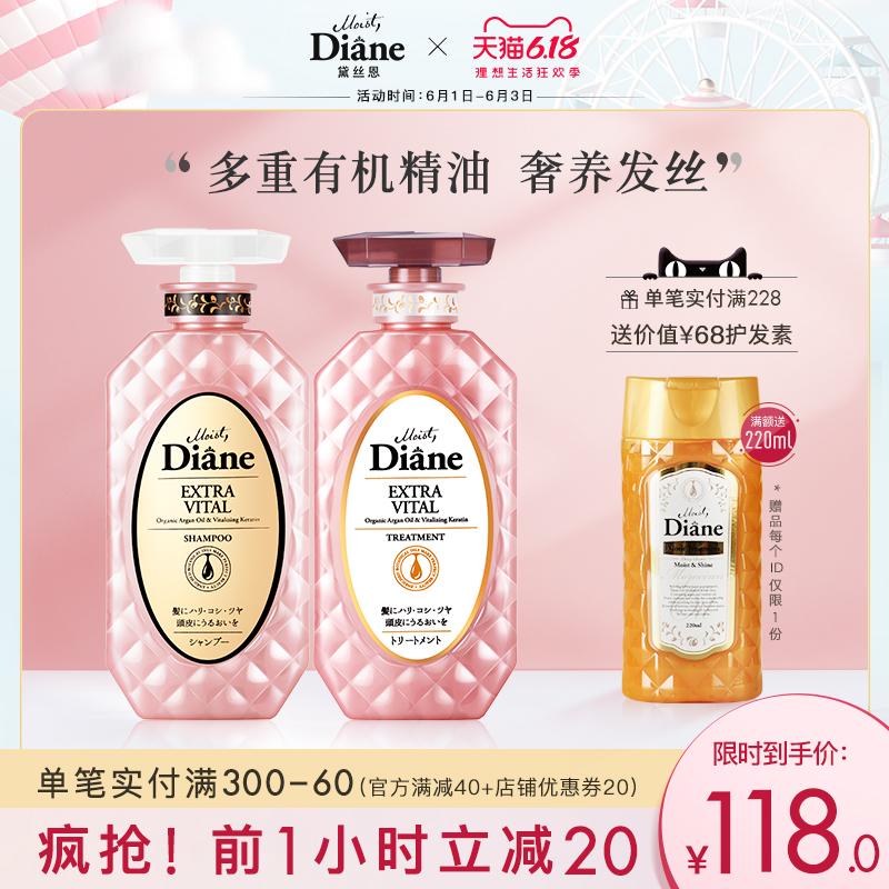 黛丝恩Moist Diane致美摩洛哥油头皮赋活洗发水护发素套装450ml
