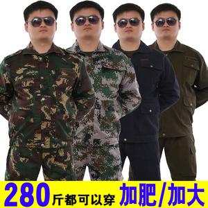 工作服套装男大码加肥加大特大号耐磨宽松军训迷彩服女劳保作训服