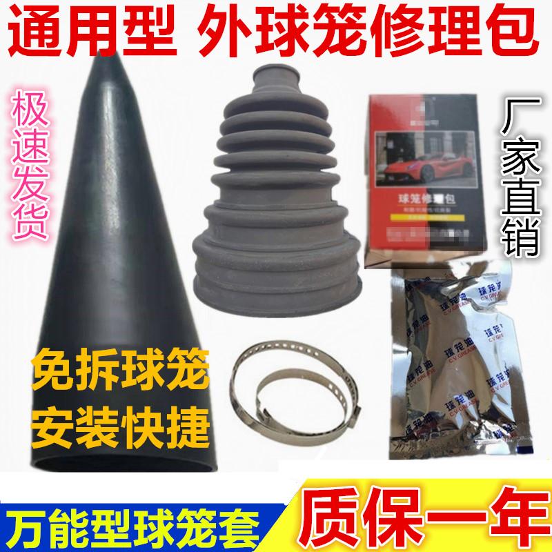 通用型免拆球笼防尘套万能型半轴修理包外内囚笼套扩张工具卡箍钳