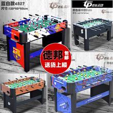 拓朴运动成人儿童标准8杆桌上足球机室内游戏桌大号足球桌足球台