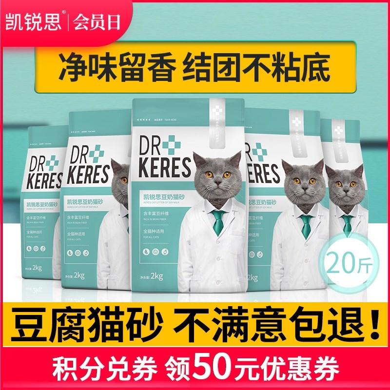 凯锐思 豆腐猫砂颗粒猫沙豆腐砂豆腐渣无粉尘大除臭结团10kg 20斤