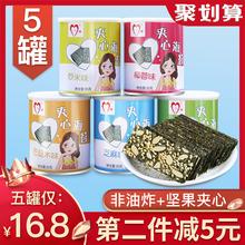 海苔夹心脆 芝麻夹心海苔5罐装大片装即食儿童孕妇休闲海味零食品
